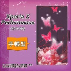 メール便送料無料 au Xperia X Performance SOV33 手帳型スマホケース 【 251 紅の蝶 】横開き (au エクスペリア X パフォーマンス SOV33