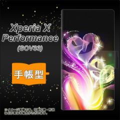 メール便送料無料 au Xperia X Performance SOV33 手帳型スマホケース 【 386 光の軌跡 】横開き (au エクスペリア X パフォーマンス SOV