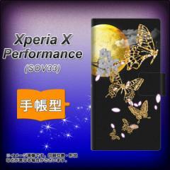 メール便送料無料 au Xperia X Performance SOV33 手帳型スマホケース 【 1150 月に昇る蝶 】横開き (au エクスペリア X パフォーマンス