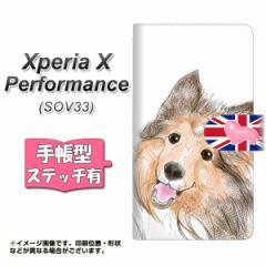 メール便送料無料 au Xperia X Performance SOV33 手帳型スマホケース 【ステッチタイプ】 【 YE801 シェルティー02 】横開き (au エクス