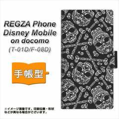 メール便送料無料 docomo REGZA Phone T-01D / Disney Mobile on docomo F-08D 共用 手帳型スマホケース/レザー/ケース / カバー【363