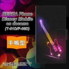 メール便送料無料 docomo REGZA Phone T-01D / Disney Mobile on docomo F-08D 共用 手帳型スマホケース/レザー/ケース / カバー【615