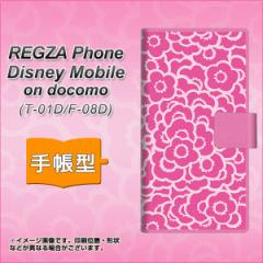 メール便送料無料 docomo REGZA Phone T-01D / Disney Mobile on docomo F-08D 共用 手帳型スマホケース/レザー/ケース / カバー【716