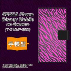 メール便送料無料 docomo REGZA Phone T-01D / Disney Mobile on docomo F-08D 共用 手帳型スマホケース/レザー/ケース / カバー【1058