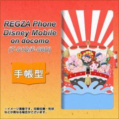 メール便送料無料 docomo REGZA Phone T-01D / Disney Mobile on docomo F-08D 共用 手帳型スマホケース/レザー/ケース / カバー【1220
