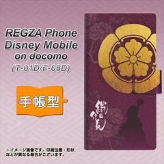 メール便送料無料 docomo REGZA Phone T-01D / Disney Mobile on docomo F-08D 共用 手帳型スマホケース/レザー/ケース / カバー【AB803