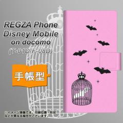 メール便送料無料 docomo REGZA Phone T-01D / Disney Mobile on docomo F-08D 共用 手帳型スマホケース/レザー/ケース / カバー【AG808