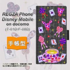 メール便送料無料 docomo REGZA Phone T-01D / Disney Mobile on docomo F-08D 共用 手帳型スマホケース/レザー/ケース / カバー【AG818