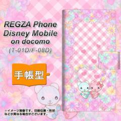 メール便送料無料 docomo REGZA Phone T-01D / Disney Mobile on docomo F-08D 共用 手帳型スマホケース/レザー/ケース / カバー【AG848