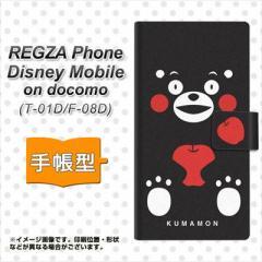 メール便送料無料 docomo REGZA Phone T-01D / Disney Mobile on docomo F-08D 共用 手帳型スマホケース/レザー/ケース / カバー【CA804