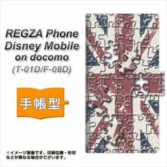 メール便送料無料 docomo REGZA Phone T-01D / Disney Mobile on docomo F-08D 共用 手帳型スマホケース/レザー/ケース / カバー【EK803