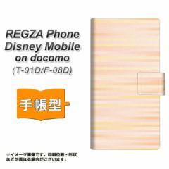 メール便送料無料 docomo REGZA Phone T-01D / Disney Mobile on docomo F-08D 共用 手帳型スマホケース/レザー/ケース / カバー【IB909
