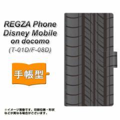 メール便送料無料 docomo REGZA Phone T-01D / Disney Mobile on docomo F-08D 共用 手帳型スマホケース/レザー/ケース / カバー【IB931