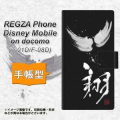 メール便送料無料 docomo REGZA Phone T-01D / Disney Mobile on docomo F-08D 共用 手帳型スマホケース/レザー/ケース / カバー【OE826