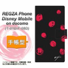 メール便送料無料 docomo REGZA Phone T-01D / Disney Mobile on docomo F-08D 共用 手帳型スマホケース/レザー/ケース / カバー【OE837