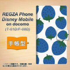 メール便送料無料 docomo REGZA Phone T-01D / Disney Mobile on docomo F-08D 共用 手帳型スマホケース/レザー/ケース / カバー【SC817