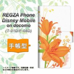メール便送料無料 docomo REGZA Phone T-01D / Disney Mobile on docomo F-08D 共用 手帳型スマホケース/レザー/ケース / カバー【SC848