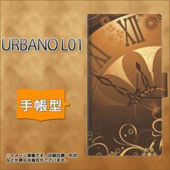 メール便送料無料 au URBANO L01 手帳型スマホケース/レザー/ケース / カバー【185 時を刻む針(黒ベース)】(アルバーノ/L01/スマホケー
