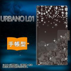 メール便送料無料 au URBANO L01 手帳型スマホケース/レザー/ケース / カバー【327 薔薇とダイヤモンド】(アルバーノ/L01/スマホケース/