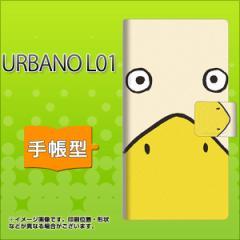 メール便送料無料 au URBANO L01 手帳型スマホケース/レザー/ケース / カバー【347 あひる】(アルバーノ/L01/スマホケース/手帳式)