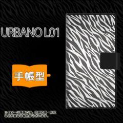 メール便送料無料 au URBANO L01 手帳型スマホケース/レザー/ケース / カバー【1057 デザインゼブラ GL】(アルバーノ/L01/スマホケース/