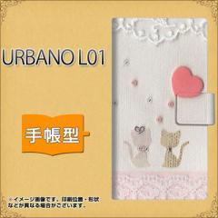 メール便送料無料 au URBANO L01 手帳型スマホケース/レザー/ケース / カバー【1104 クラフト写真 ネコ (ハートM)】(アルバーノ/L01/スマ