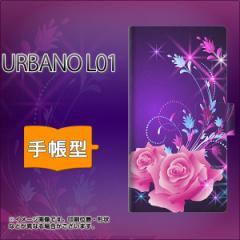 メール便送料無料 au URBANO L01 手帳型スマホケース/レザー/ケース / カバー【1177 紫色の夜】(アルバーノ/L01/スマホケース/手帳式)