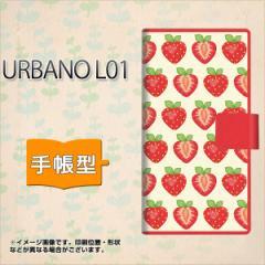 メール便送料無料 au URBANO L01 手帳型スマホケース/レザー/ケース / カバー【1312 ハーフカットストロベリー】(アルバーノ/L01/スマホ