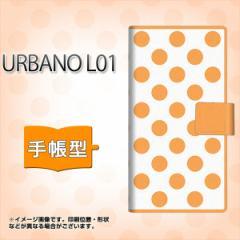 メール便送料無料 au URBANO L01 手帳型スマホケース/レザー/ケース / カバー【1349 ドットビッグオレンジ白】(アルバーノ/L01/スマホケ