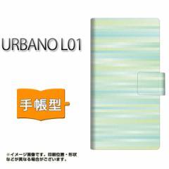 メール便送料無料 au URBANO L01 手帳型スマホケース/レザー/ケース / カバー【IB908 グラデーションボーダー_グリーン】(アルバーノ/L01