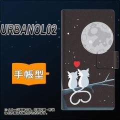 メール便送料無料 au URBANO L02 手帳型スマホケース/レザー/ケース / カバー【376 恋するしっぽ】(アルバーノ/L02/スマホケース/手帳式)