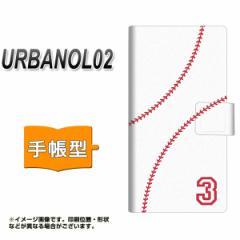 メール便送料無料 au URBANO L02 手帳型スマホケース/レザー/ケース / カバー【IB923 baseball_ボール】(アルバーノ/L02/スマホケース/手