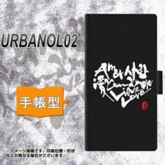 メール便送料無料 au URBANO L02 手帳型スマホケース/レザー/ケース / カバー【OE802 愛 ブラック】(アルバーノ/L02/スマホケース/手帳式
