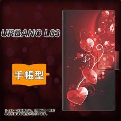 メール便送料無料 au URBANO L03 手帳型スマホケース/レザー/ケース / カバー【385 クリスタルな恋】(アルバーノL03/スマホケース/手帳式