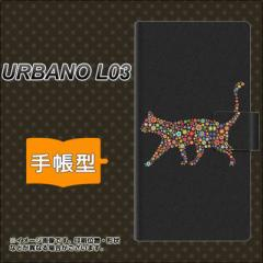 メール便送料無料 au URBANO L03 手帳型スマホケース/レザー/ケース / カバー【406 カラフルキャット】(アルバーノL03/スマホケース/手帳
