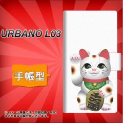 メール便送料無料 au URBANO L03 手帳型スマホケース/レザー/ケース / カバー【471 まねき猫】(アルバーノL03/スマホケース/手帳式)