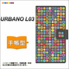 メール便送料無料 au URBANO L03 手帳型スマホケース/レザー/ケース / カバー【568 ランダムスクエアー】(アルバーノL03/スマホケース/手