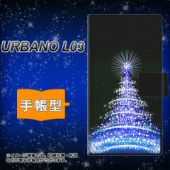 メール便送料無料 au URBANO L03 手帳型スマホケース/レザー/ケース / カバー【589 ブルーライトツリー】(アルバーノL03/スマホケース/手