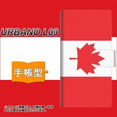 メール便送料無料 au URBANO L03 手帳型スマホケース/レザー/ケース / カバー【669 カナダ】(アルバーノL03/スマホケース/手帳式)