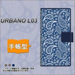 メール便送料無料 au URBANO L03 手帳型スマホケース/レザー/ケース / カバー【764 ペイズリー ブロンズブルー】(アルバーノL03/スマホケ