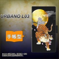 メール便送料無料 au URBANO L03 手帳型スマホケース/レザー/ケース / カバー【796 満月と虎】(アルバーノL03/スマホケース/手帳式)