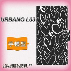 メール便送料無料 au URBANO L03 手帳型スマホケース/レザー/ケース / カバー【1124 ハート BK&WH】(アルバーノL03/スマホケース/手帳式