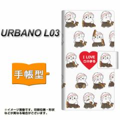 メール便送料無料 au URBANO L03 手帳型スマホケース/レザー/ケース / カバー【CA829 I LOVE さのまる】(アルバーノL03/スマホケース/手