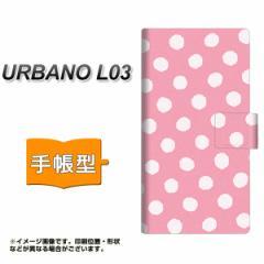 メール便送料無料 au URBANO L03 手帳型スマホケース/レザー/ケース / カバー【IB904 ぶるぶるドット】(アルバーノL03/スマホケース/手帳