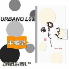 メール便送料無料 au URBANO L03 手帳型スマホケース/レザー/ケース / カバー【OE822 暇】(アルバーノL03/スマホケース/手帳式)