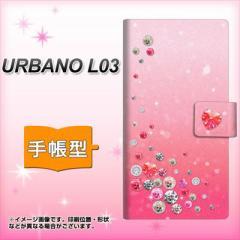 メール便送料無料 au URBANO L03 手帳型スマホケース/レザー/ケース / カバー【SC822 スワロデコ 】(アルバーノL03/スマホケース/手帳式)
