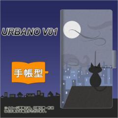 メール便送料無料 au URBANO V01 手帳型スマホケース/レザー/ケース / カバー【012 屋根の上のねこ】(アルバーノV01/スマホケース/手帳式