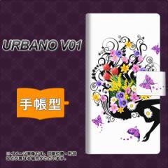 メール便送料無料 au URBANO V01 手帳型スマホケース/レザー/ケース / カバー【043 春の花と少女】(アルバーノV01/スマホケース/手帳式)