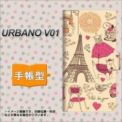 メール便送料無料 au URBANO V01 手帳型スマホケース/レザー/ケース / カバー【265 パリの街】(アルバーノV01/スマホケース/手帳式)