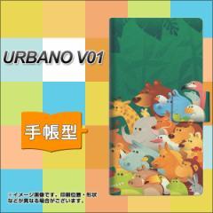 メール便送料無料 au URBANO V01 手帳型スマホケース/レザー/ケース / カバー【370 全員集合】(アルバーノV01/スマホケース/手帳式)